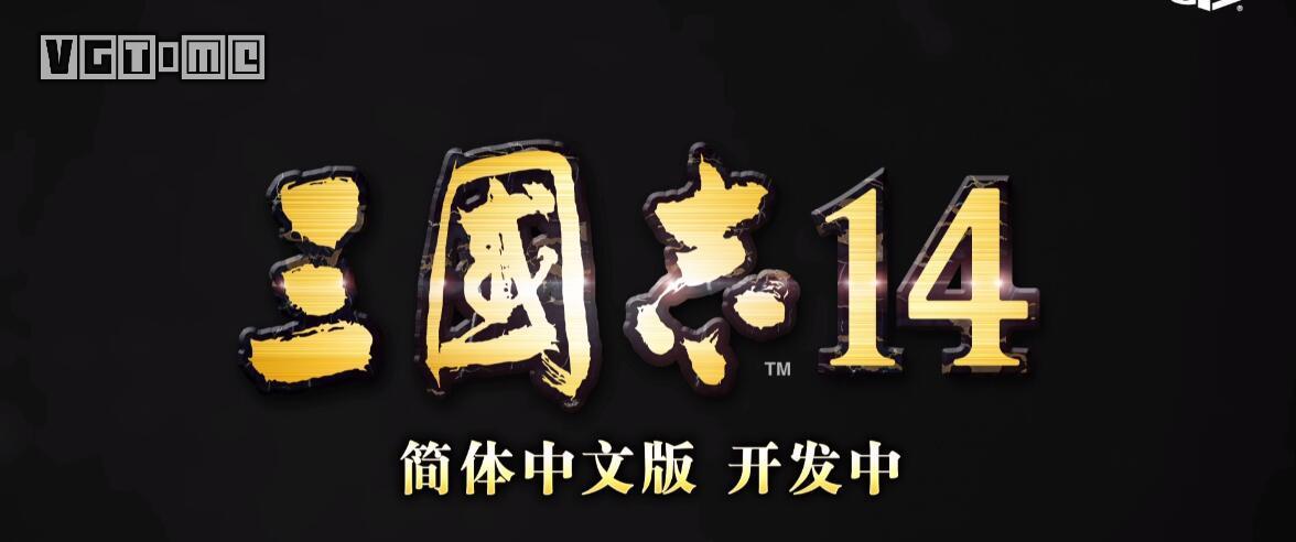 光荣特库摩宣布《三国志14》PS4国行简中版正在准备中