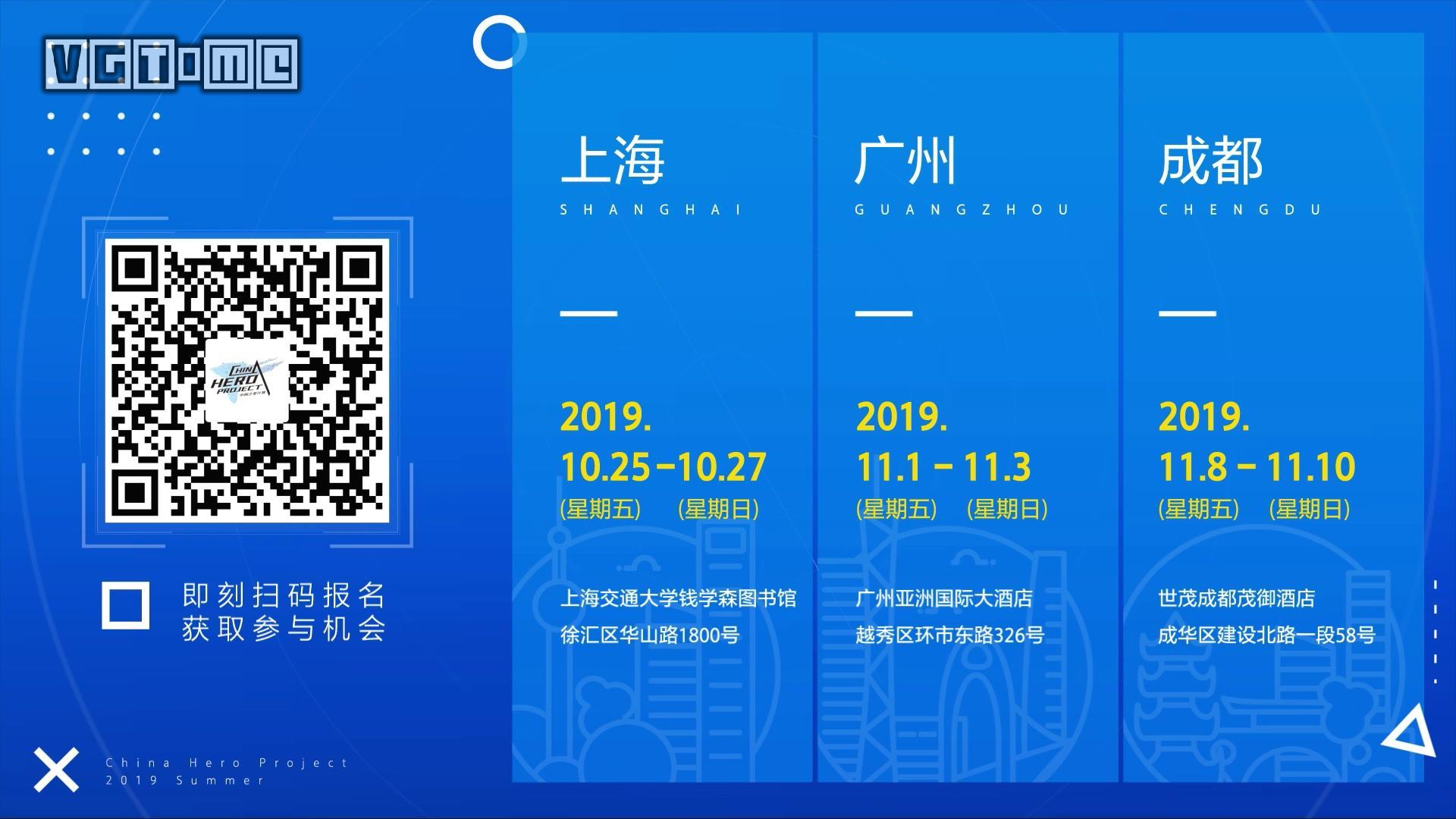 中国之星计划第二期游戏ChinaJoy预告片合集