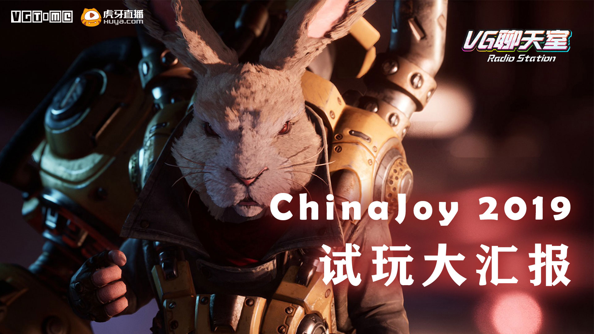 ChinaJoy 2019 试玩大汇报【VG聊天室248】