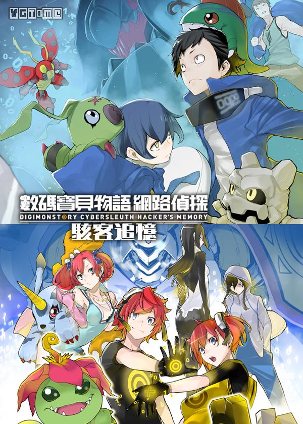 《数码宝贝故事 赛博侦探 完整版》10月17日推出Switch和PC中文版