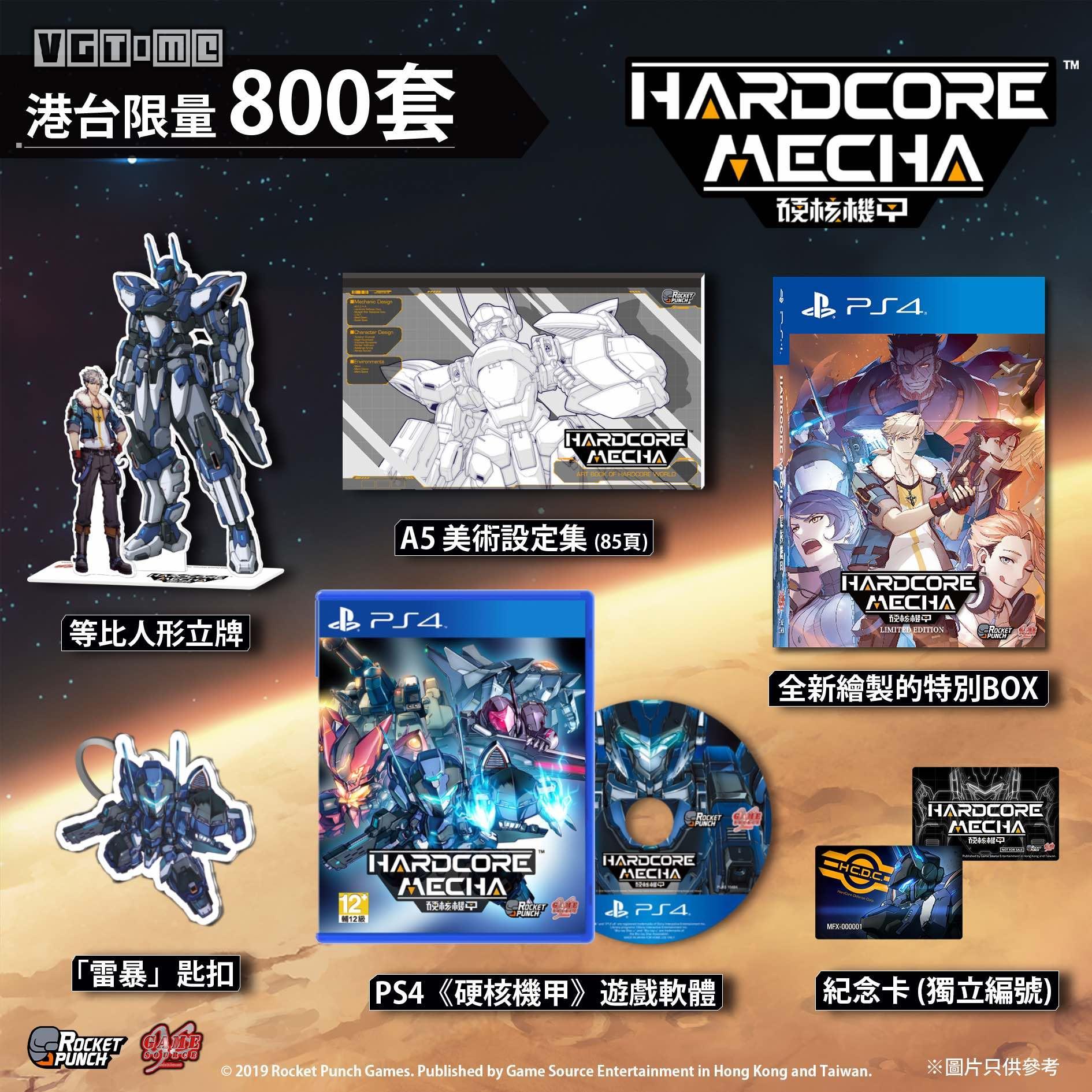 《硬核机甲》实体版9月13日发售 将推出800套限量典藏版