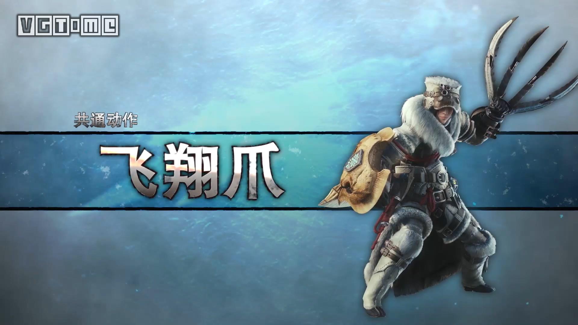 《怪物猎人 世界:冰原》攻略:全武器新招式使用心得