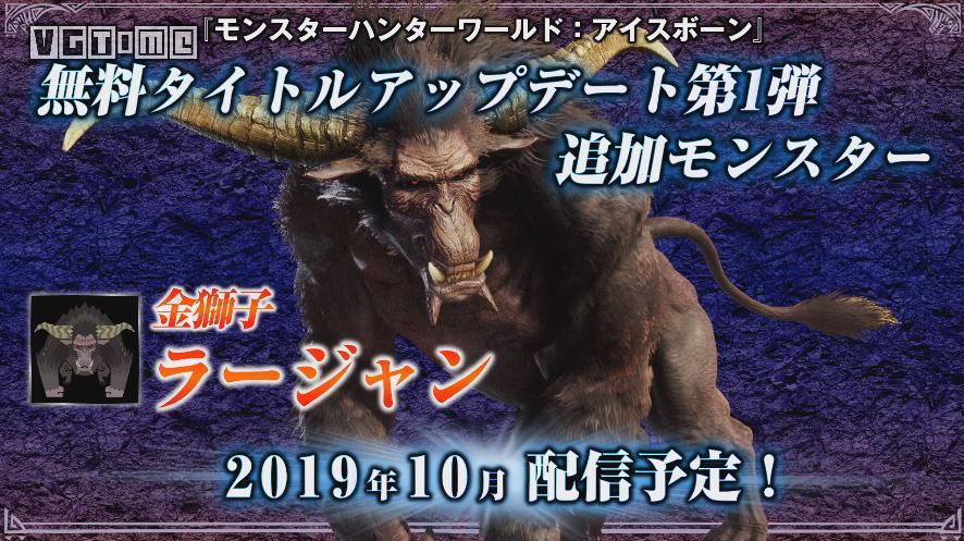 《怪物猎人 世界:冰原》第一弹免费DLC确定:金狮子!