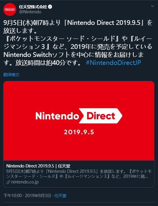 任天堂宣布将于9月5日召开最新直面会