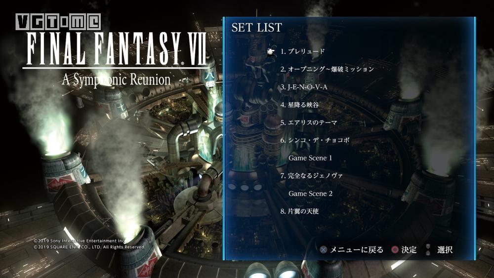 PlayStation将于9月12日推出会员免费《最终幻想7》音乐会程序