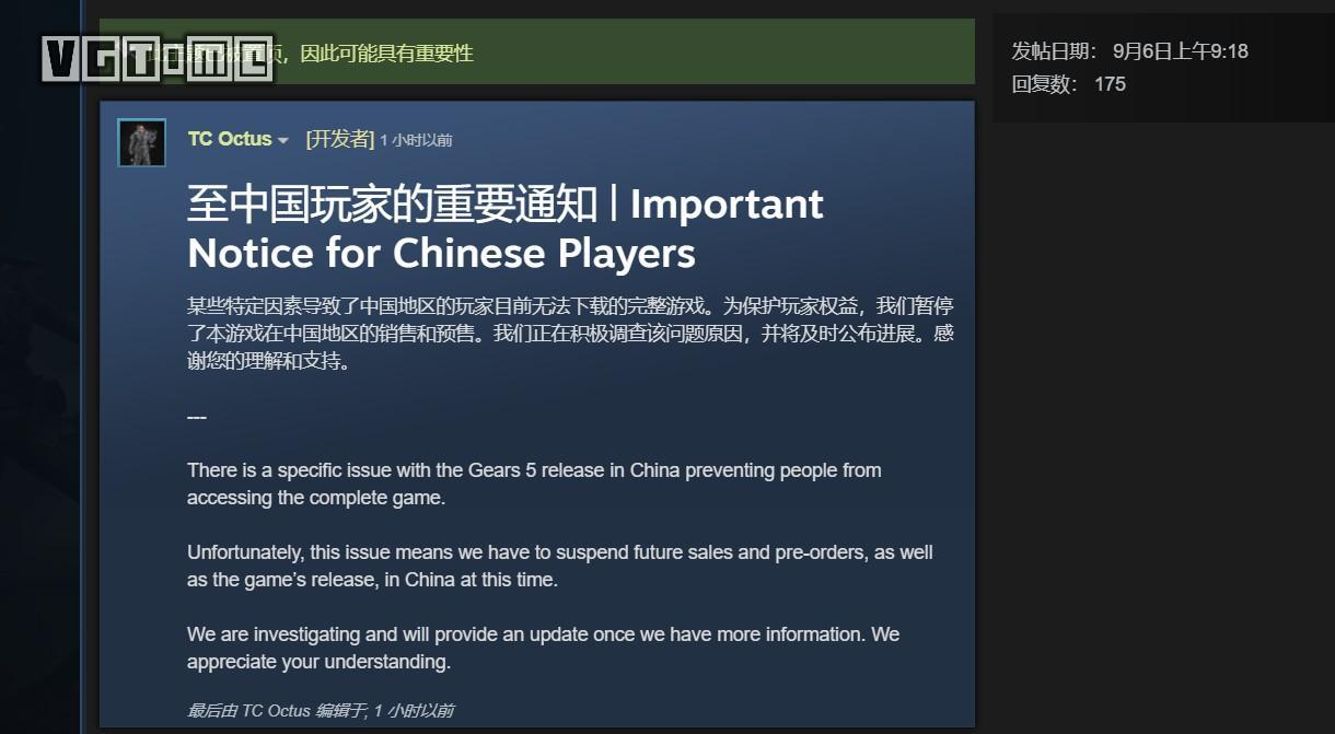 官方回应Steam国区《战争机器5》问题:正积极调查