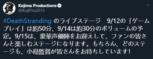 PlayStation公布TGS 2019舞台活动安排 《死亡搁浅》将会公布新演示
