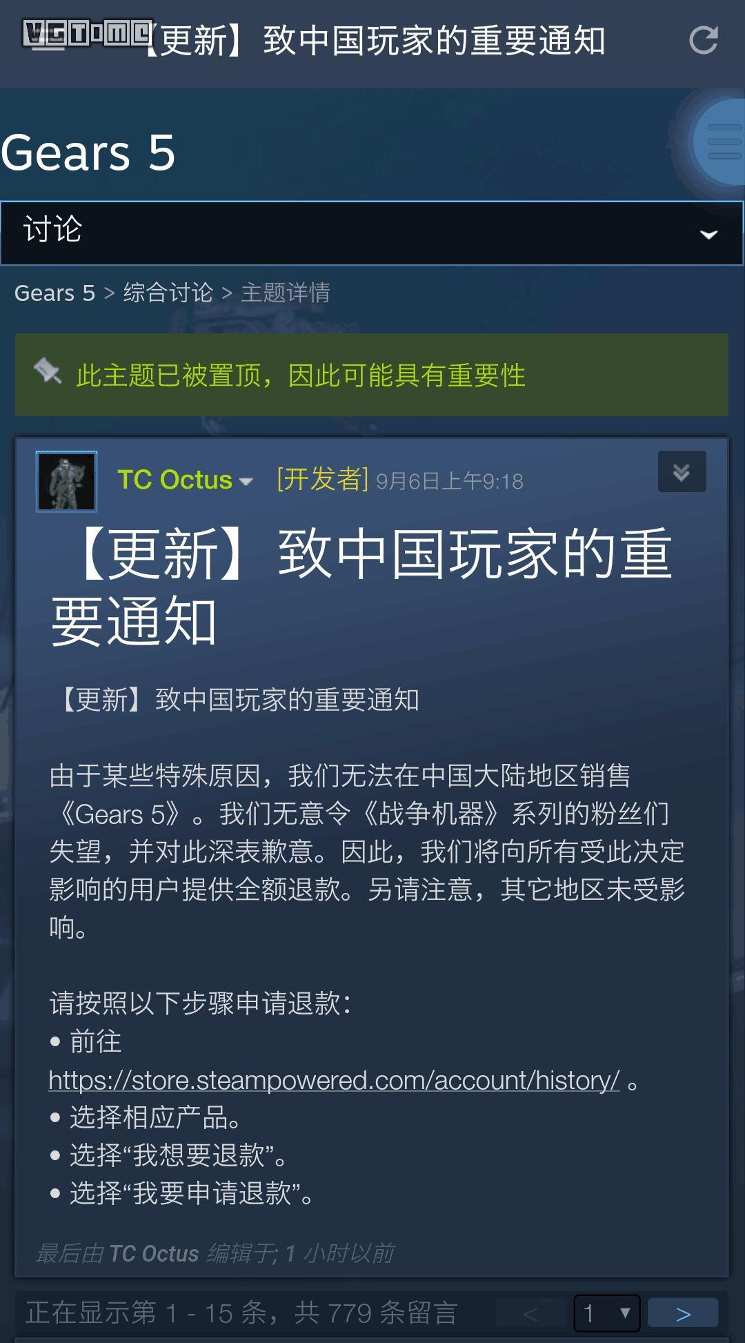 《战争机器5》确认无法在Steam国区销售 玩家可全额退款