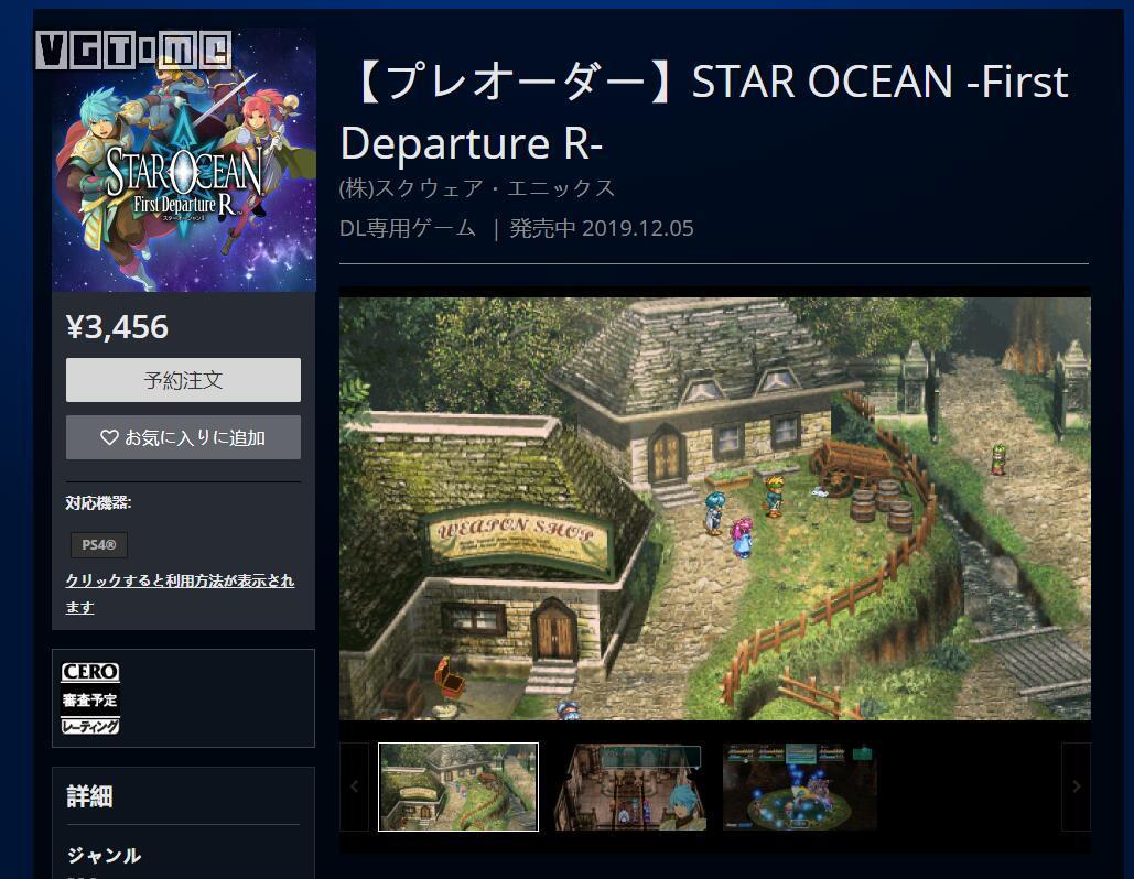 《星之海洋 初次启程R》将于12月5日发售 预购现已开启
