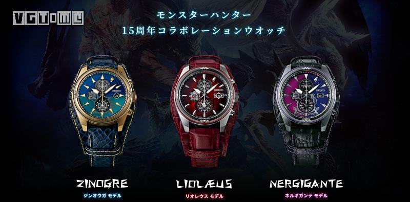 日本精工推出「怪物猎人」系列15周年纪念款手表