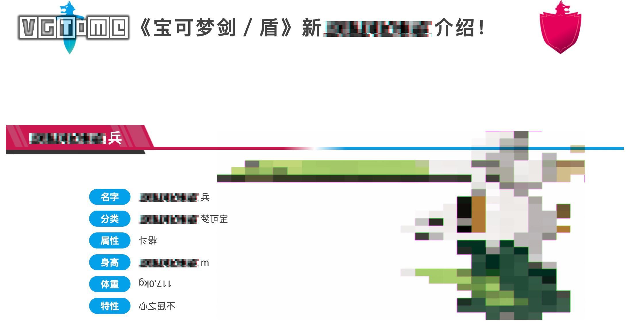 《宝可梦 剑/盾》官网公布神秘「打码」宝可梦