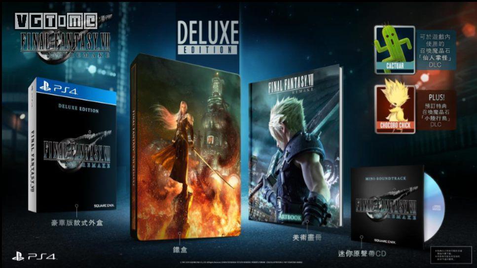 《最终幻想7 重制版》将推出中文实体豪华版及限定版