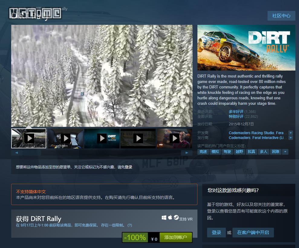 Steam《尘埃 拉力赛》限时免费中,赶快领!