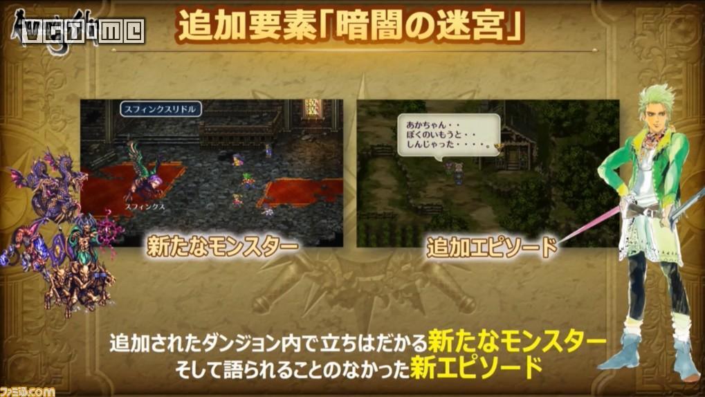 《浪漫沙加3 高清版》新要素:包含新敌人和剧情的「暗黑迷宫」