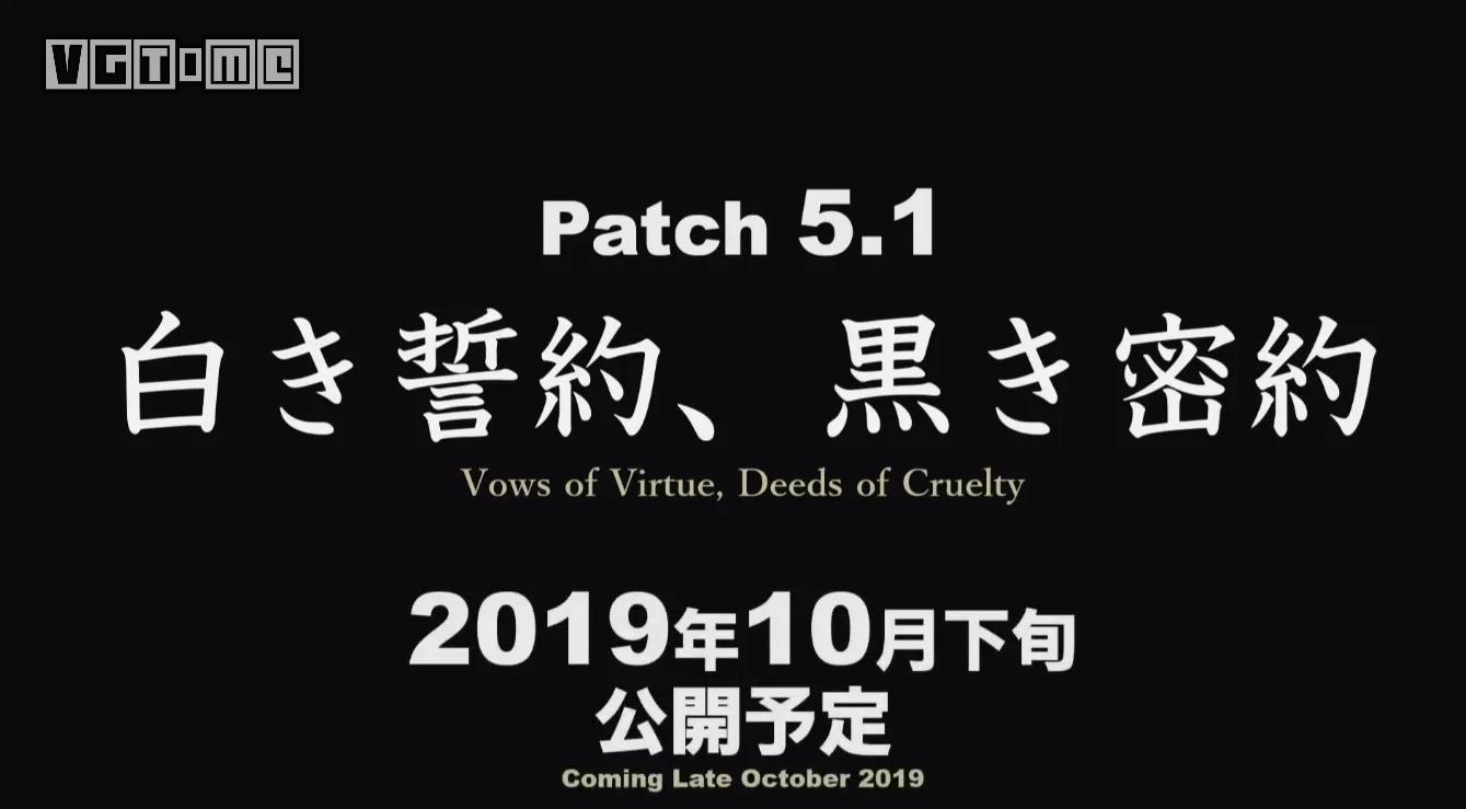 《最终幻想14 暗影之逆焰》5.1「白之誓约,黑之密约」详情公布