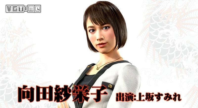 《如龙7》新伙伴:上坂堇配音陪酒女