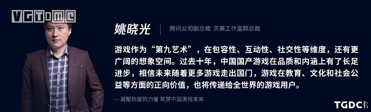 2019腾讯游戏开发者大会开幕 首日精彩内容盘点