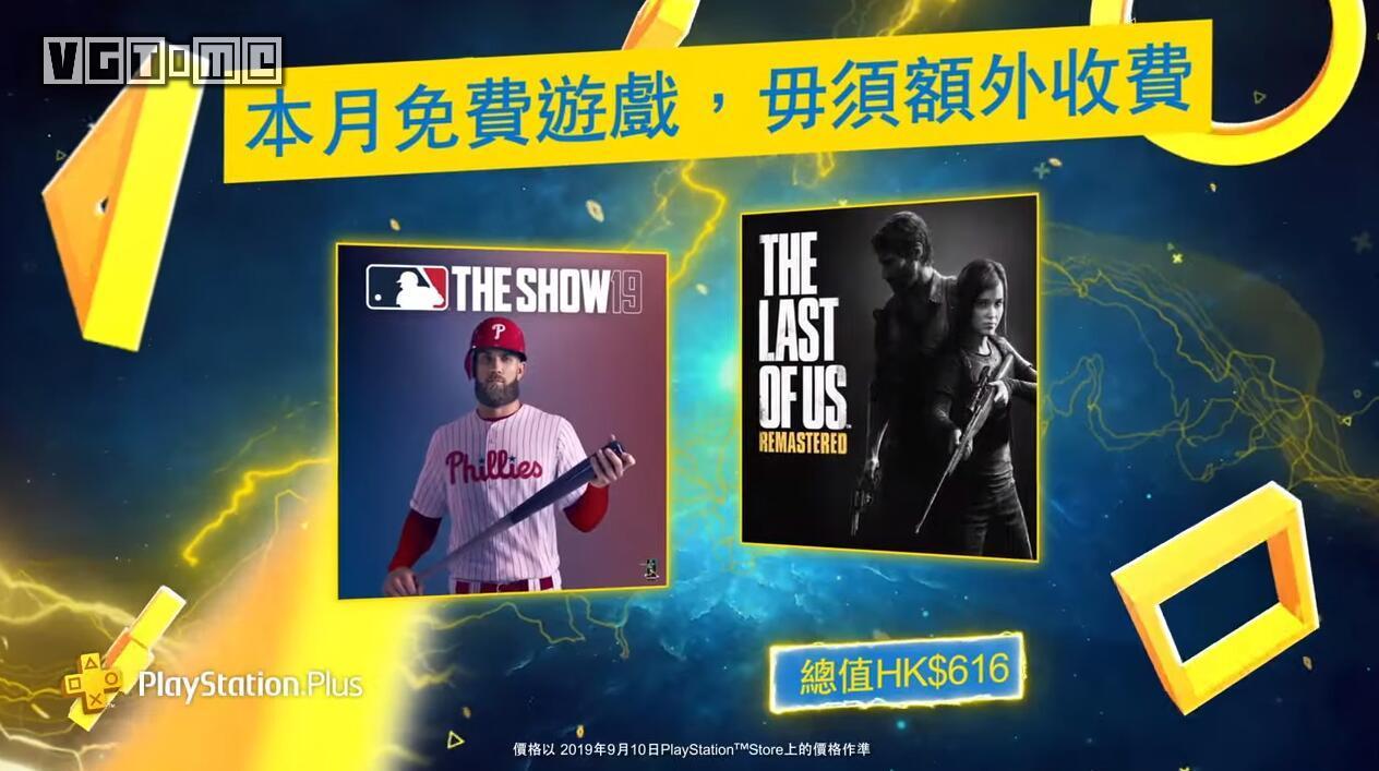 2019年10月港服PS+会员免费游戏:《最后生还者 重制版》《MLB 19》