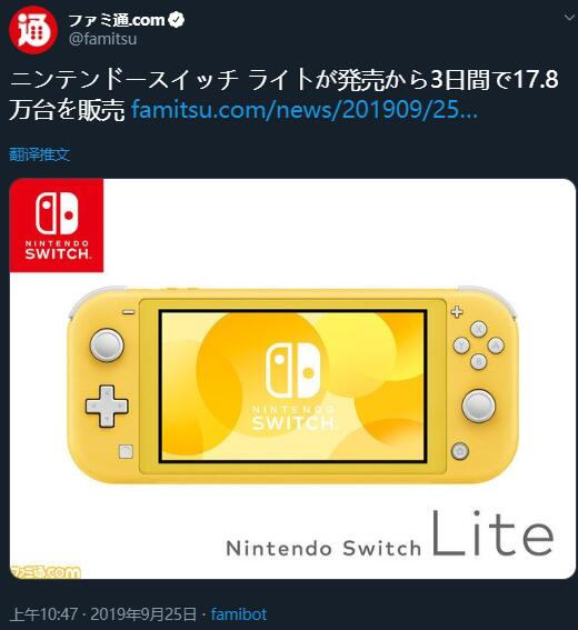 Nintendo Switch Lite sold 114,000 units in Japan in three days