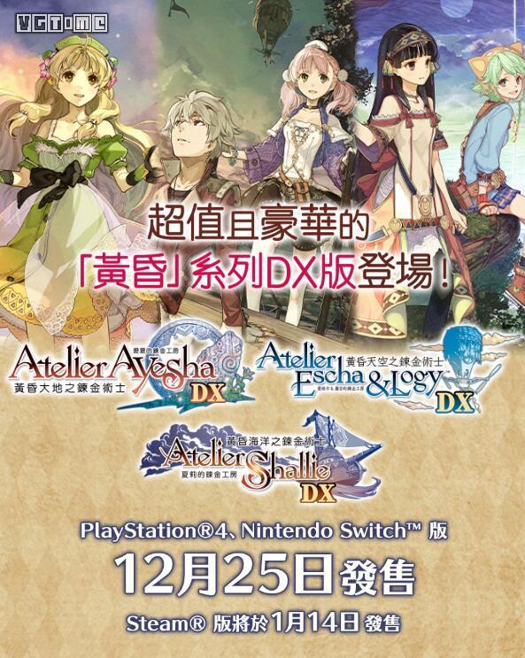「炼金工房」黄昏三部曲12月25日发售 中文版同步推出