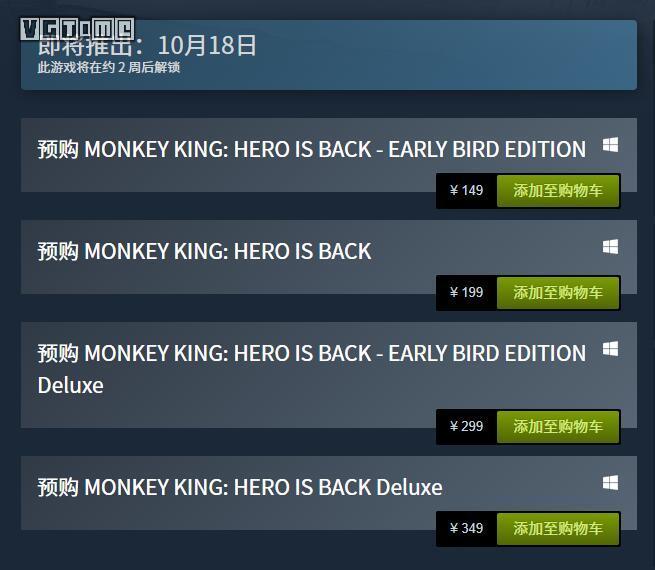 Steam《大圣归来》追加新特典 10月8日前预购可享优惠价