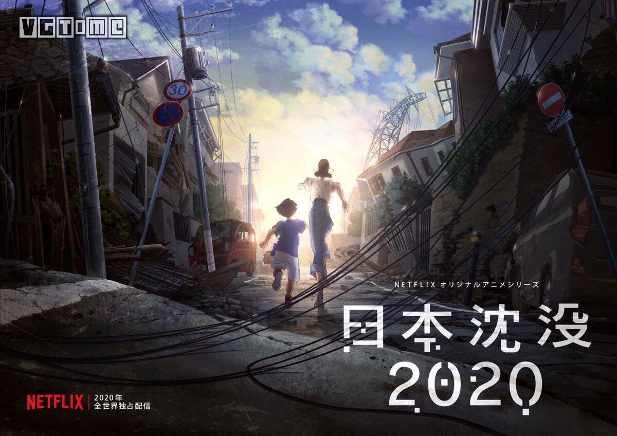 Netflix推出《日本沉没》改编动画  汤浅政明执导