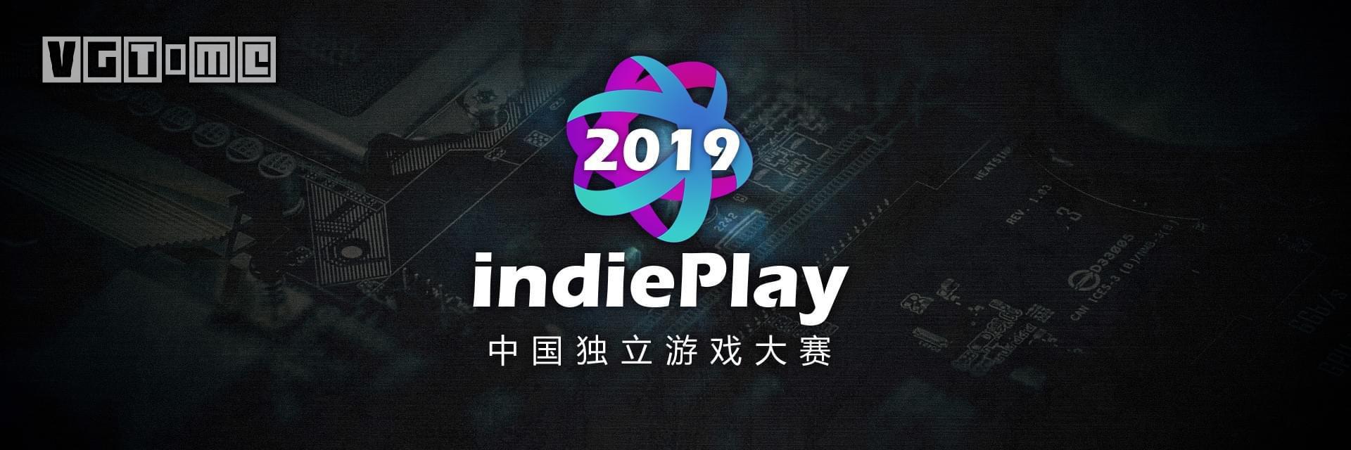 2019中国独立betway官网手机版大赛入围公布,WePlay现场将进行颁奖典礼