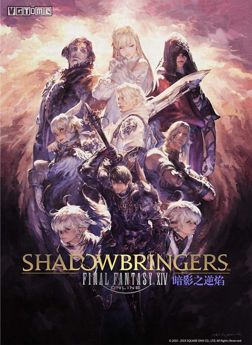 """《最终幻想14》5.0""""暗影之逆焰""""现已上线"""