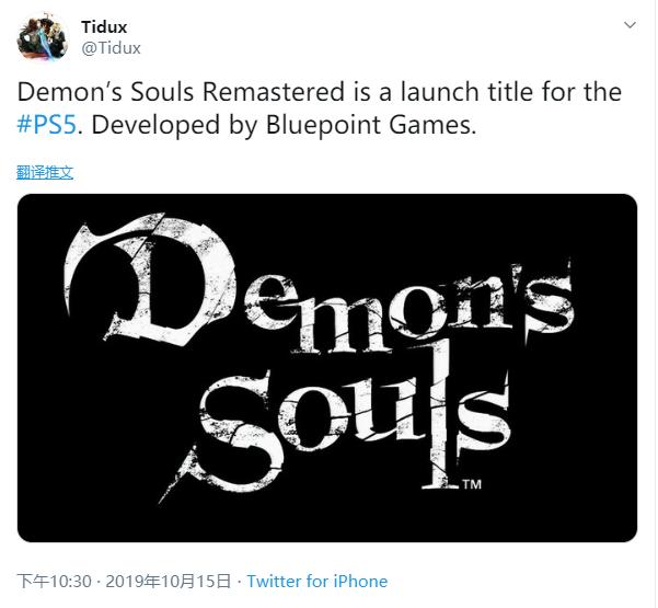 传闻:《恶魔之魂》重制版将随PS5首发,效果堪比《旺达与巨像》