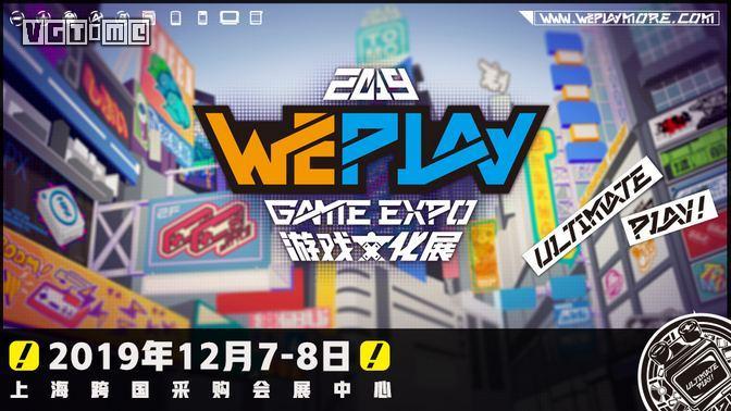 2019 WePlay 游戏文化展今日开票