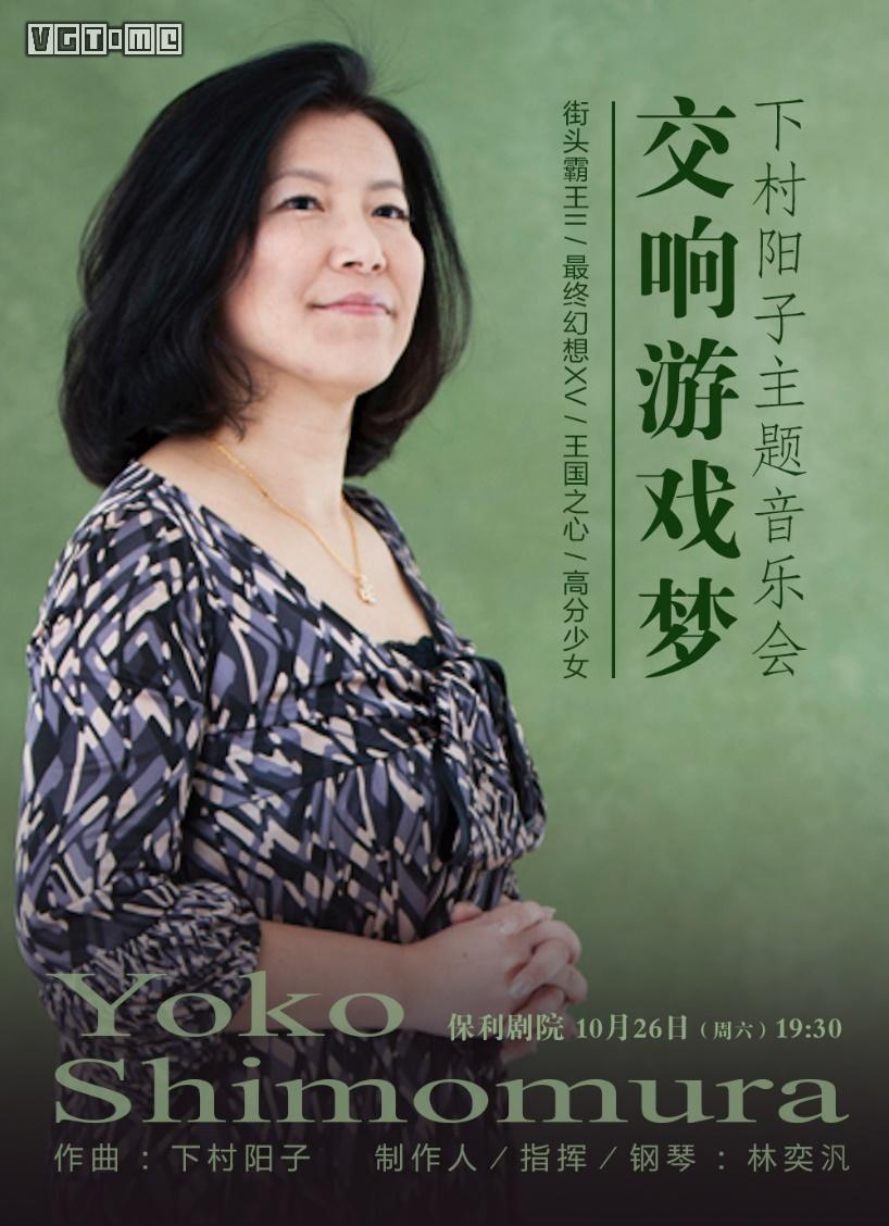 「交响betway官网手机版梦」下村阳子主题音乐会现已开票 10月26日北京开演