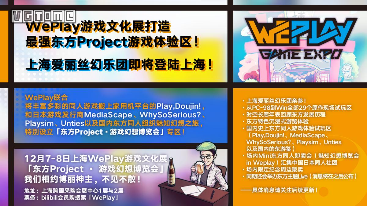 2019weplay game exhibition will create the strongest Oriental project game experience area