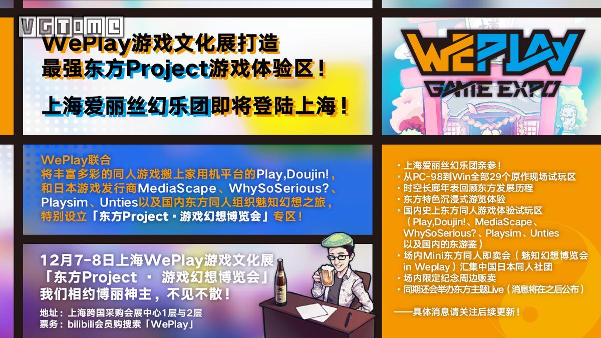 2019WePlaybetway官网手机版展将打造最强东方Projectbetway官网手机版体验区