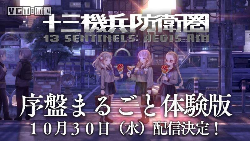 《十三機兵防衛圈》新試玩版將在10月30日推出 可體驗策略戰斗部分