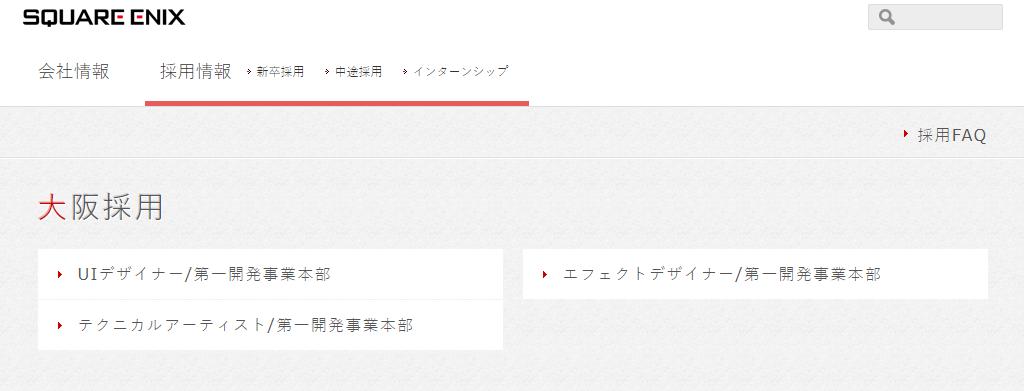 Sqaure Enix发布《王国之心》系列HD新项目的招聘启事