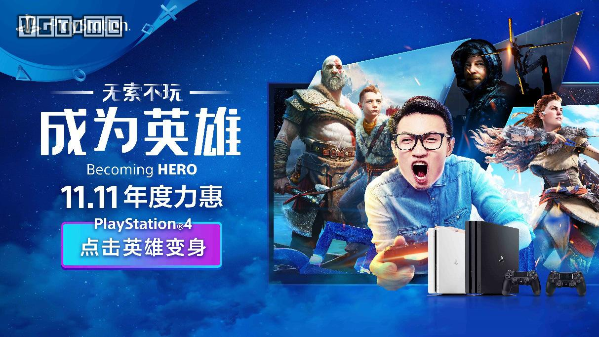Special offer for double 11 of Playstation: only 2599 yuan for pro