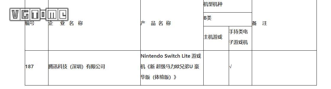 国行的Switch Lite也在路上了