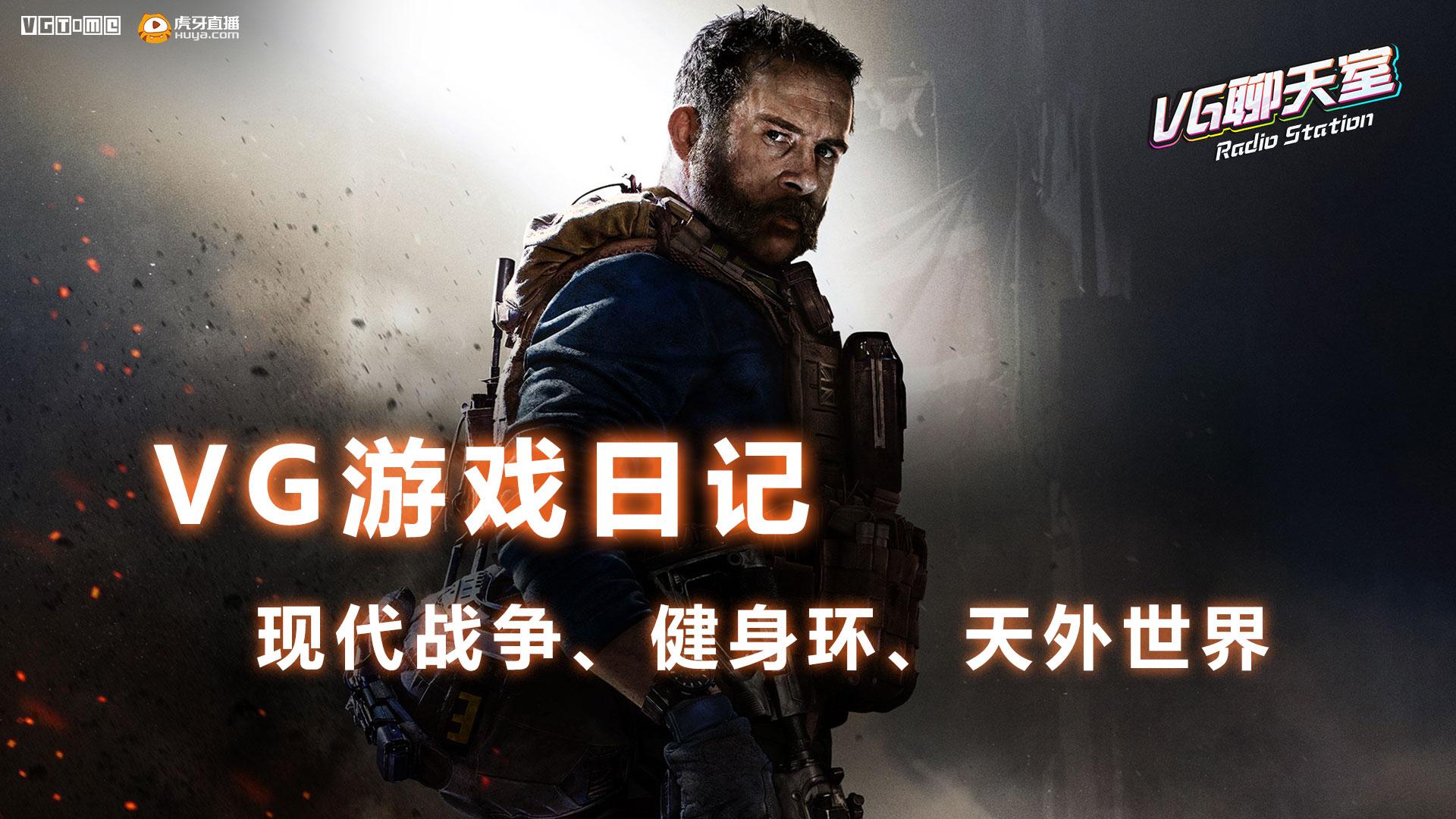 VG游戏日记:现代战争、健身环、天外世界【VG聊天室274】
