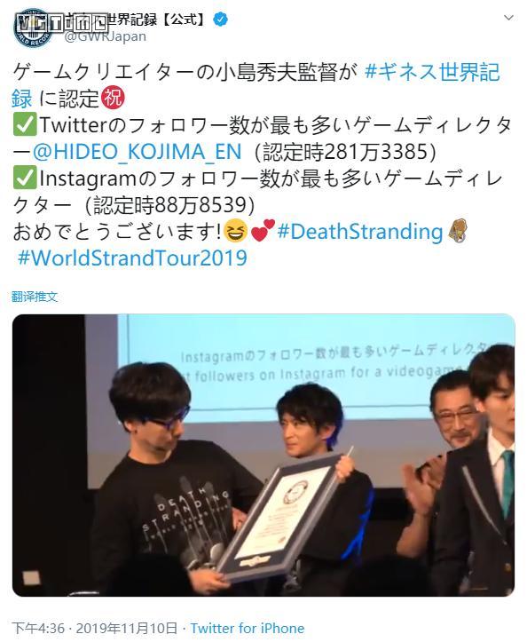 小岛秀夫获吉尼斯纪录认证:社交账号粉丝最多的游戏监督