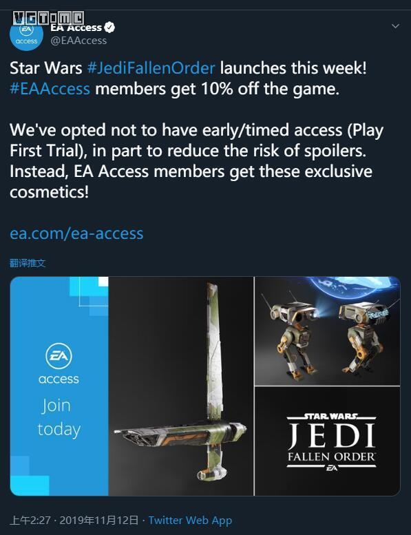 就算EA Access会员,也无法提前玩到《星球大战 陨落的武士团》