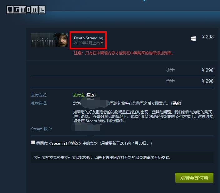 Steam商店显示PC《死亡搁浅》或将在2020年7月发售