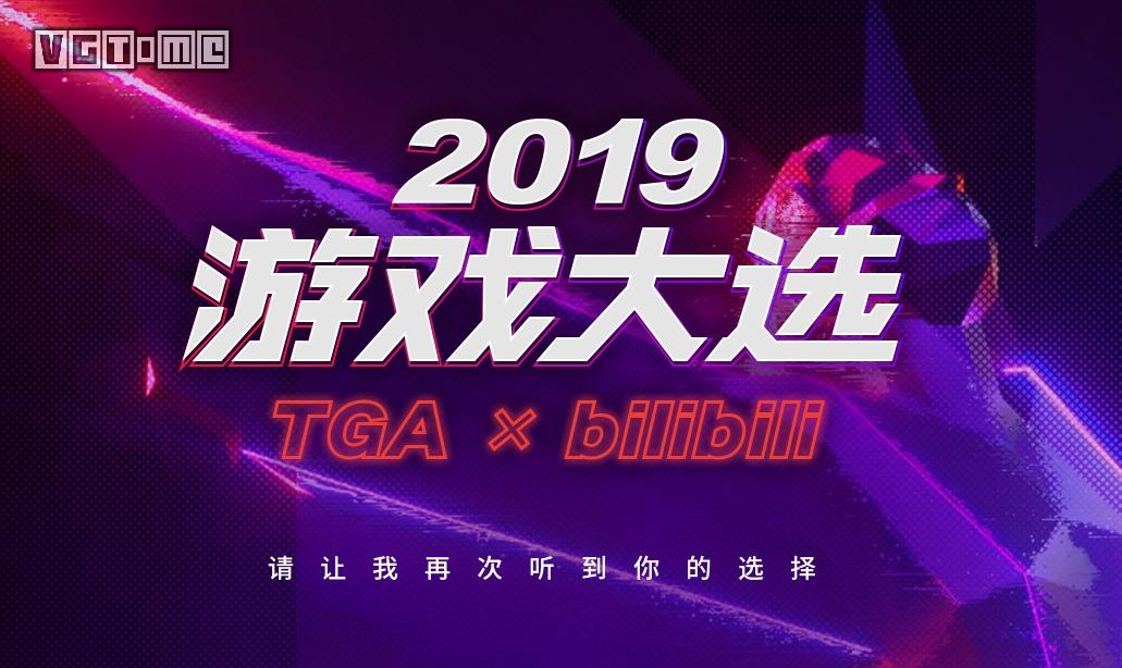 TGA 2019 game election voting channel has opened to choose your best of the year