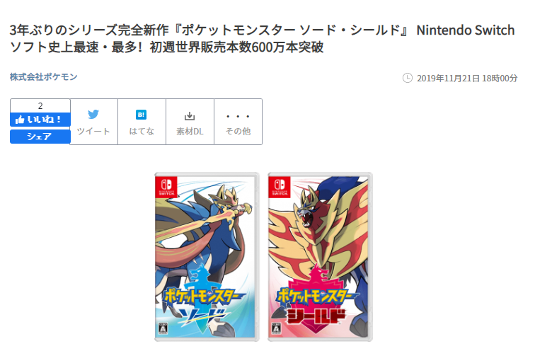 The global sales volume of Baoke dream sword / shield exceeded 6 million in the first week, breaking the first record of switch game