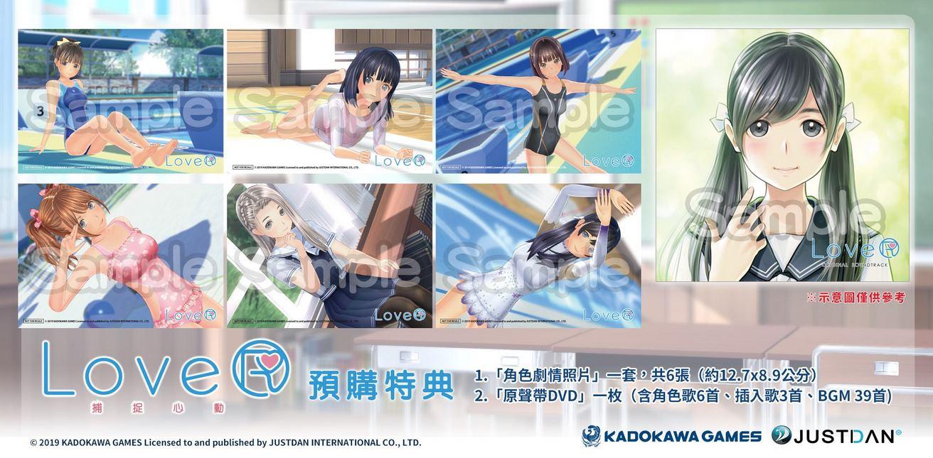 恋爱模拟写真游戏《捕捉心动》中文版12月26日发售,预购特典公布