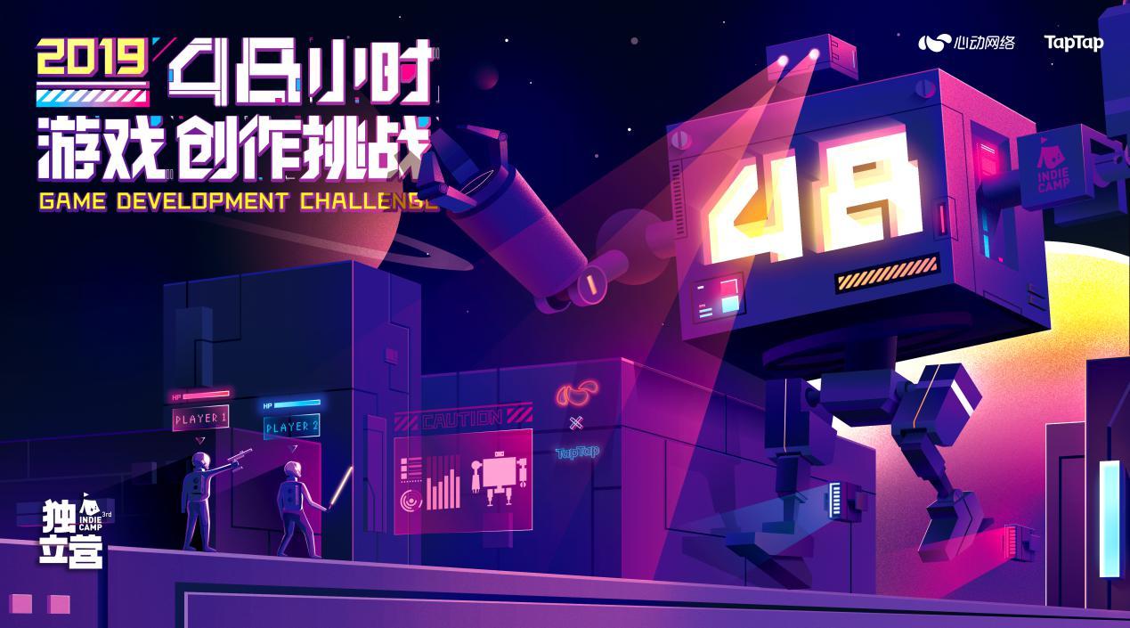 第三届独立营Indie Camp - 48小时游戏创作挑战开启报名!