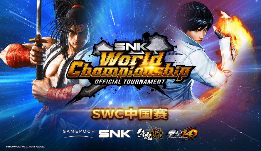 SWC格斗电竞中国赛来到上海,终极格斗一触即发!