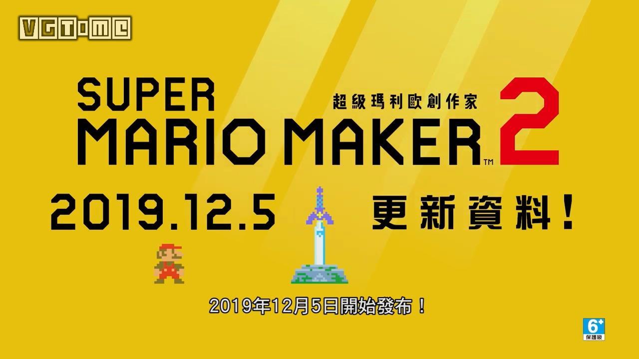 《超级马力欧创作家2》2.0大更新公布 新增各种零件和玩法
