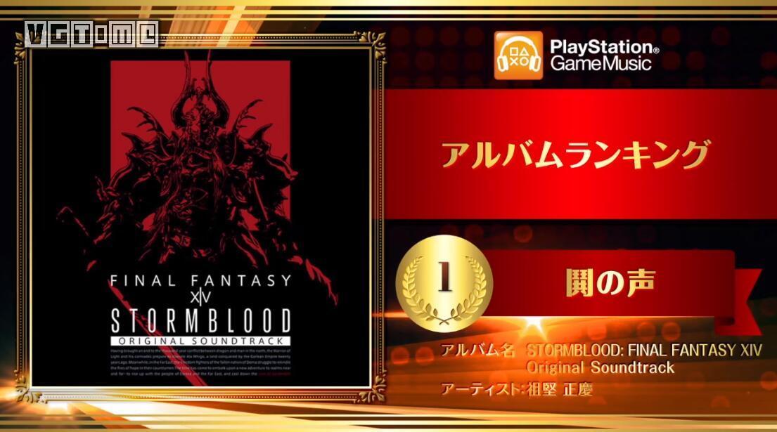 PS游戏音乐大赏结果公布 《FF14 红莲之狂潮》夺魁
