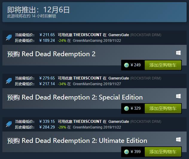 《荒野大镖客 救赎2》Steam版开启预售,12月6日解锁