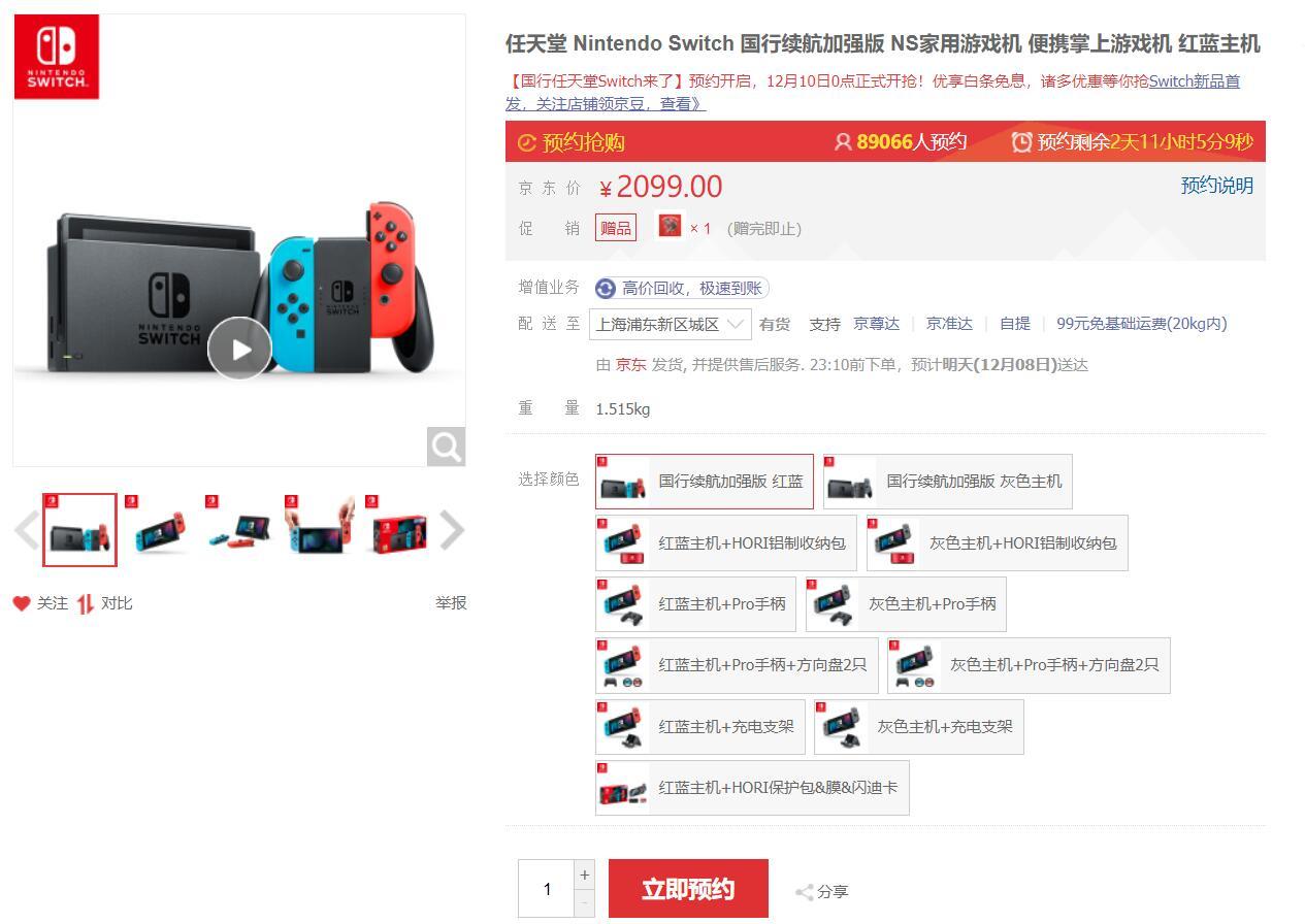 官方店頁面顯示 國行Switch預約已超10萬臺